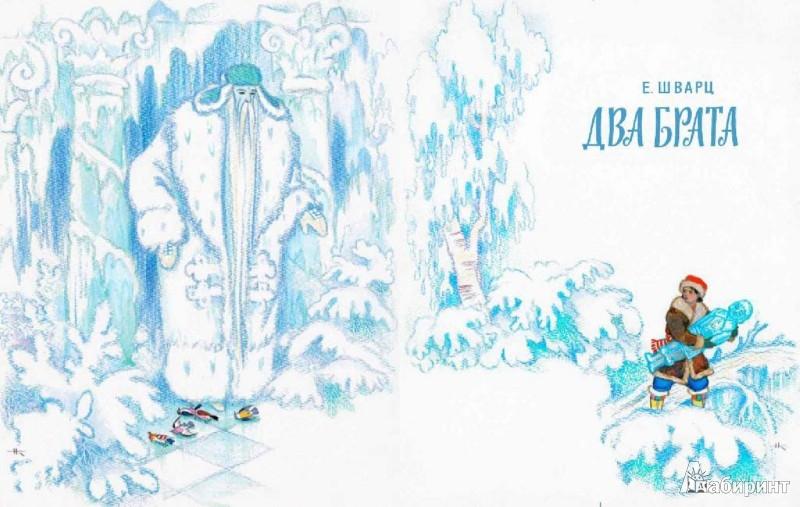 Иллюстрация 1 из 32 для Два брата - Евгений Шварц | Лабиринт - книги. Источник: Лабиринт