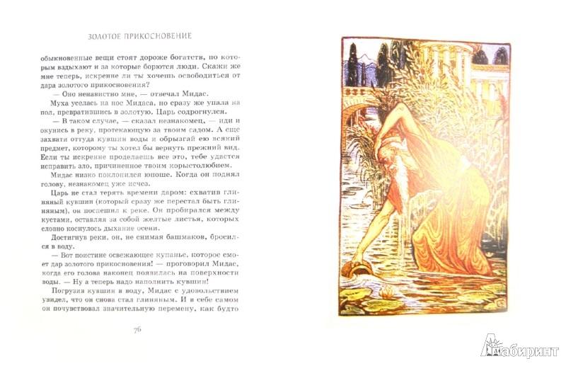 Иллюстрация 1 из 34 для Книга чудес - Натаниель Готорн | Лабиринт - книги. Источник: Лабиринт