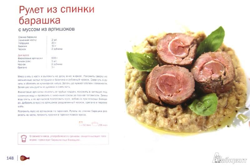 Иллюстрация 1 из 5 для Греческая кухня   Лабиринт - книги. Источник: Лабиринт