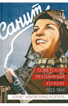 Советский рекламный плакат. 1923 - 1941 педагогическая москва справочник календарь на 1923 год