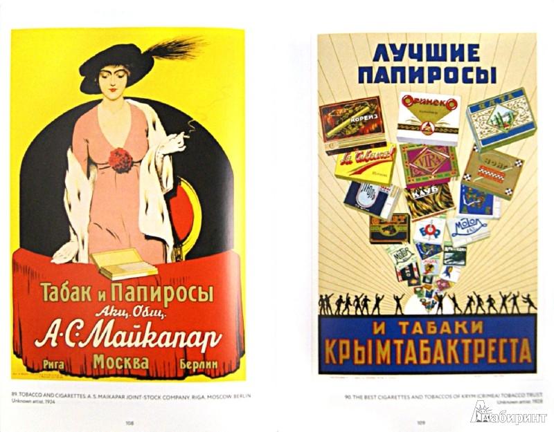 Иллюстрация 1 из 11 для Советский рекламный плакат. 1923 - 1941 - Снопков, Шклярук, Снопков   Лабиринт - книги. Источник: Лабиринт