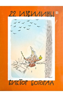22 извилины (набор открыток)