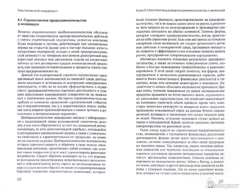 Иллюстрация 1 из 7 для Стратегический менеджмент^ cовременный учебник - Александр Ляско | Лабиринт - книги. Источник: Лабиринт