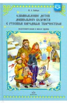 Ознакомление детей дошкольного возраста с русским народным творчеством. Подготовительная к шк. груп.