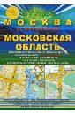 Москва современная и Московская область. Атлас