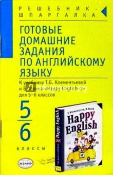 английскому задания готовые домашние 6 класс по