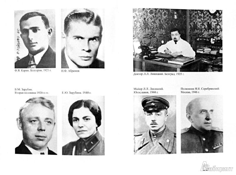 Иллюстрация 1 из 7 для Нелегальная разведка - Антонов, Карпов | Лабиринт - книги. Источник: Лабиринт
