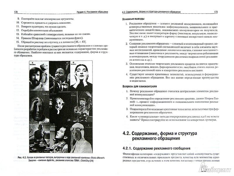 Иллюстрация 1 из 18 для Реклама. Учебник для вузов. Стандарт третьего поколения - Евгений Ромат | Лабиринт - книги. Источник: Лабиринт