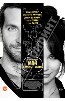 Zakazat.ru: Мой парень - псих (Blu-ray). Рассел Дэвид О.