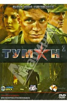 Туман 2 (DVD)