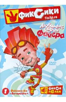Фиксики. Любимые серии Файера (DVD)