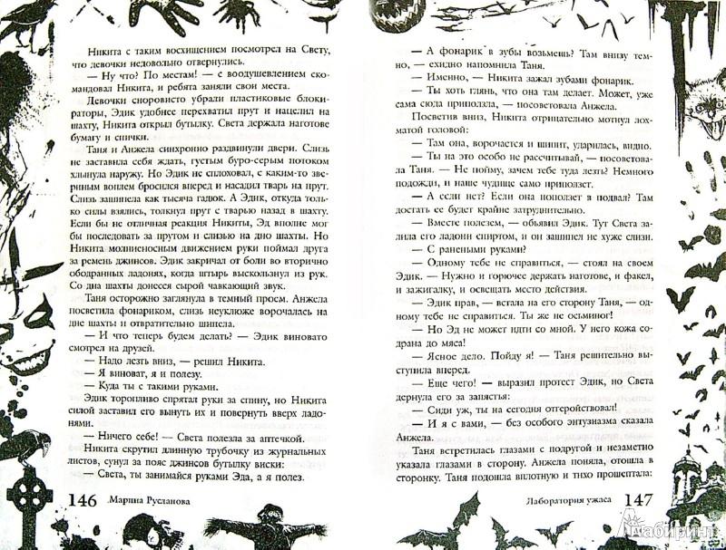 Иллюстрация 1 из 7 для Большая книга ужасов. 48 - Русланова, Ольшевская | Лабиринт - книги. Источник: Лабиринт
