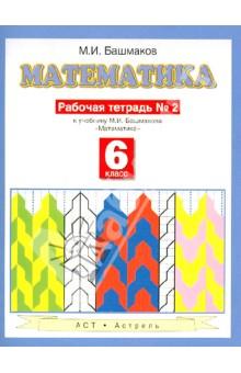 """Математика 6 класс, часть 2, Рабочая тетрадь к учебнику М. И. Башмакова """"Математика"""""""
