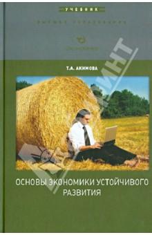 Основы экономики устойчивого развития. Учебное пособие для вузов