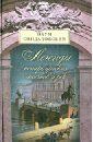 Синдаловский Наум Александрович Легенды Петербургских мостов и рек