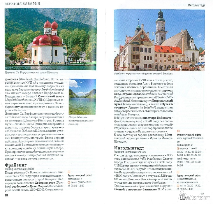Иллюстрация 1 из 7 для Бавария: путеводитель - Якубова, Варденбург   Лабиринт - книги. Источник: Лабиринт