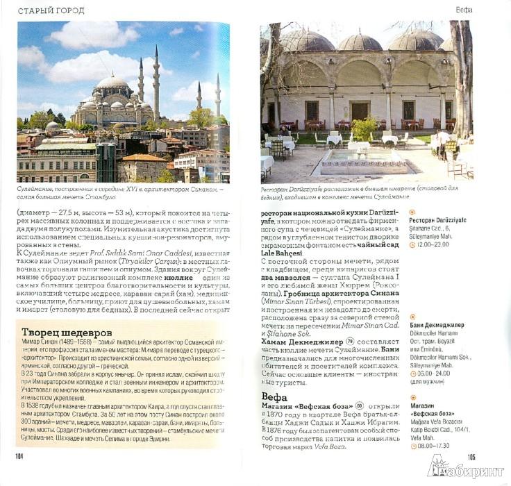 Иллюстрация 1 из 6 для Стамбул: путеводитель - Борзенко, Борзенко | Лабиринт - книги. Источник: Лабиринт