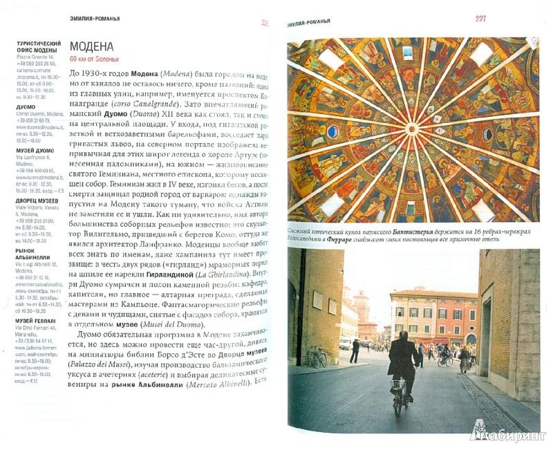 Иллюстрация 1 из 5 для Италия - Гринкруг, Анджелис, Денисевич | Лабиринт - книги. Источник: Лабиринт