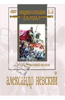 Александр Невский (DVD) эксмо белеет парус одинокий