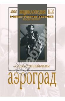 Аэроград (DVD)