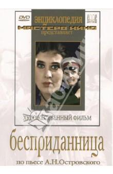 Бесприданница (DVD)