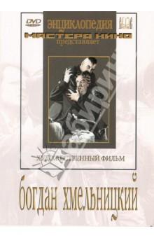 Богдан Хмельницкий (DVD)