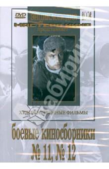Боевые киносборники  №11, №12 (DVD)