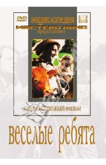 Веселые ребята (DVD)