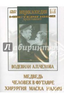 Водевили А. П. Чехова (2DVD)