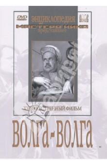 Волга-Волга (DVD)