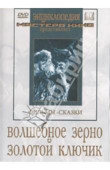 Волшебное зерно. Золотой ключик (DVD)
