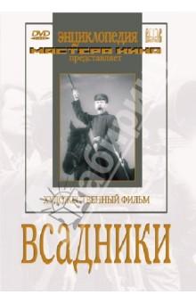 Всадники (DVD) николай свечин ночные всадники сборник