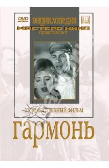 Гармонь (DVD)