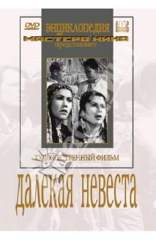 Далекая невеста (DVD) кампанула невеста в тюмени
