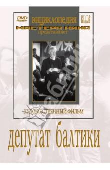 Депутат Балтики (DVD) эксмо белеет парус одинокий