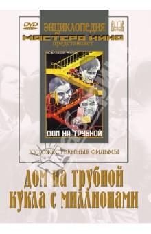 Дом на Трубной. Кукла с миллионами (DVD) эксмо война и мир в футболе коллекционное издание