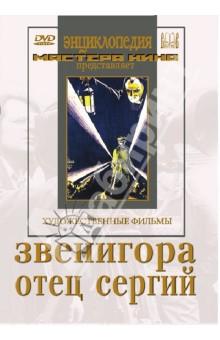 Звенигора. Отец Сергий (DVD)