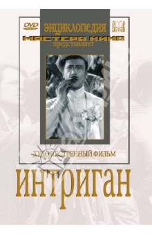 Интриган (DVD)