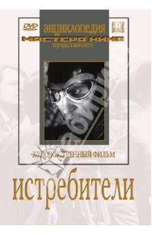 Истребители (DVD)