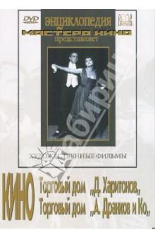 Кино Торговый дом (Харитонов, Дранков и Ко) (DVD)