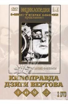 Киноправда Дзиги Вертова. Том 2 (2 DVD) купюра билет государственного банка союза ссср 5 червонцев ссср 1937 год