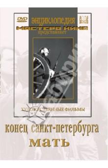 Конец  Санкт-Петербурга. Мать (DVD) коровин в конец проекта украина