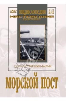 Морской пост (DVD)