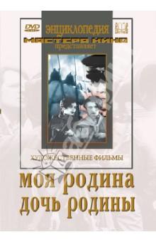 Моя Родина. Дочь Родины (DVD)