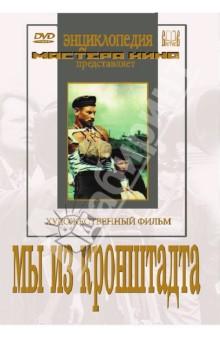 Мы из Кронштадта (DVD) петр i dvd