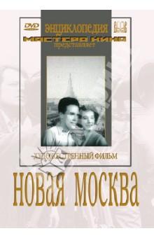Новая Москва (DVD)