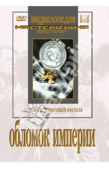 Обломок империи (DVD)