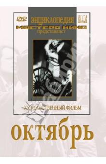 Октябрь (DVD)