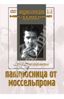 Папиросница от Моссельпрома (DVD) игорь ваганов сталинград– от