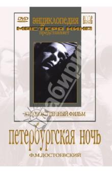 Петербургская ночь (DVD) георгий зуев петербургская коломна